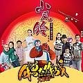 华语群星专辑 小风铃(《年兽大作战》宣传曲)