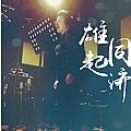 华语群星专辑 雄起,同济