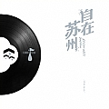 华语群星专辑 自在苏州・有声城市印象志原声音乐