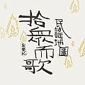 华语群星专辑 民谣地图・拾众而歌