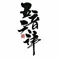 华语群星专辑 步人间