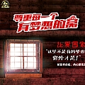 华语群星专辑 让爱回家