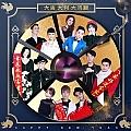 华语群星专辑 大吉大利大鸡腿