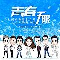 华语群星专辑 青春无限