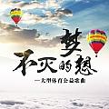 华语群星专辑 不灭的梦想