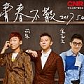 华语群星专辑 青春不散・中央人民广播电台
