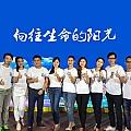 华语群星专辑 向往生命的阳光