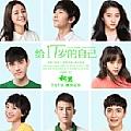 华语群星专辑 给17岁的自己(电影《秘果》主题曲)