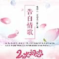 华语群星专辑 告白情歌(电影《二次初恋》推广曲)