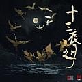 华语群星专辑 十三夜之月