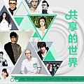华语群星专辑 共享的世界(文明绿色出行主题曲)