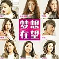 华语群星专辑 梦想在望