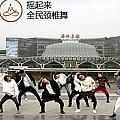 华语群星专辑 全民颈椎舞