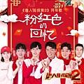 华语群星专辑 粉红色的回忆(电影《唐人街探案2》拜年歌)