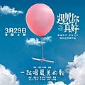 华语群星专辑 一起唱最美的歌(电影《遇见你真好》插曲)