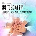 华语群星专辑 我们的旋律