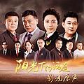 华语群星专辑 阳光下的法庭电视剧原声带