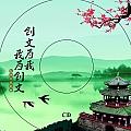 """华语群星专辑 揭阳""""创文为我  我为创文""""专辑"""