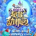 华语群星专辑 童话梦想家(《超能幼稚园》节目片尾曲)
