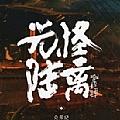 华语群星专辑 众乐纪肆・光怪陆离