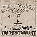 赵雷专辑 吉姆餐厅