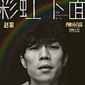 赵雷专辑 彩虹下面(电影《西虹市首富》推广曲)