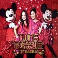Twins新专辑《最爱笑迎鼠 - 贺年新曲加精选》