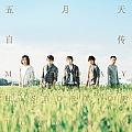 五月天最新专辑《自传》封面图片