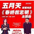 五月天最新专辑《春娇救志明(电影《春娇救志明》主题曲)》封面图片