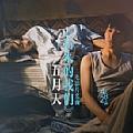 五月天最新专辑《后来的我们(眼泪未干版)(电影《后来的我们》片名曲)》封面图片