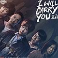 五月天最新专辑《I Will Carry You》封面图片