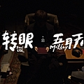 五月天最新专辑《转眼(2018 自传最终章)》封面图片