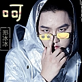 郑冰冰新专辑《呵》