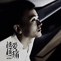 林沛涌最最新专辑《越爱越痛》封面图片