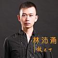 林沛涌最最新专辑《放不下》封面图片
