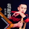 林沛涌最最新专辑《我愿意》封面图片