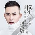 林沛涌最最新专辑《换人》封面图片