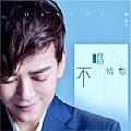 陈晓东新专辑《不唱情歌》