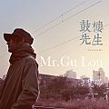 王梵瑞新专辑《鼓楼先生》
