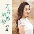 杨姣专辑 天青烟雨桥