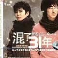 南合文斗专辑 混了31年