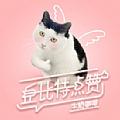 牛奶咖啡最新专辑《丘比特点赞》封面图片