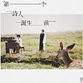 牛奶咖啡最新专辑《第一个诗人诞生前》封面图片