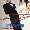 北京遇上西雅图主题曲与片尾曲插曲