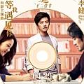 北京遇上西雅图之不二情书主题曲与片尾曲插曲