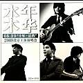 十年启程北京演唱会 CD2