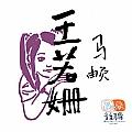 马頔最新专辑《王若姗》封面图片