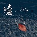 马頔最新专辑《大雁》封面图片