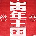 马頔最新专辑《青年王国》封面图片