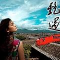 电影《艳遇丽江》原声带